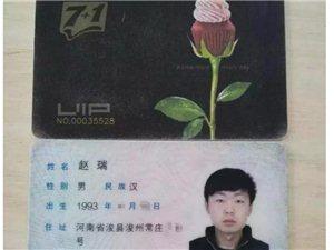 家住澳门威尼斯人平台浚州常庄赵*的身份证和7+1卡快来领一下?