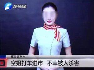 21岁漂亮空姐深夜遭滴滴司机杀害!嫌疑人已锁定,警方正全力搜捕!
