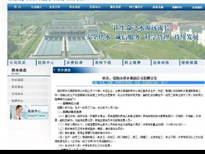 """网友质疑信阳自来水公司存在""""萝卜招聘"""",多为内部子弟"""