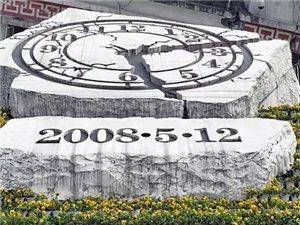 【悼念】5.12汶川大地震最全组图,看完后已泪流满面!