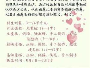 艺学堂画室招生简章