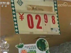 央视曝光:超市用这种手段捞钱,价格暴涨数倍!