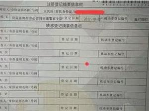 新郑浩创龙府捡一装有驾驶证和身份证的文件袋,有认识的联系下