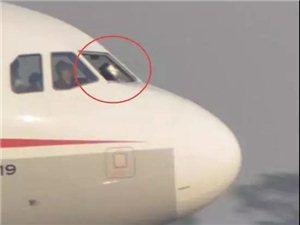今早,万米高空,川航3U8633驾驶舱前挡玻璃脱落...