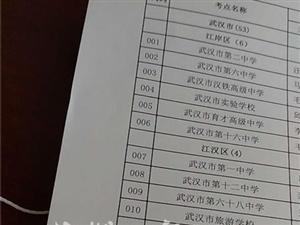 武汉市中高考考点出炉提醒广大考生勿弄错方位