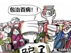 筠连巡司一老人买了保健品后,停服高血压药物,导致脑梗塞复发!