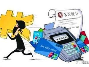 男子透支信用卡却无力偿还,东躲西藏后被筠连公安抓获!