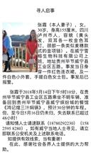 紧急寻找:泸州女子在贵州失联已近90个小时