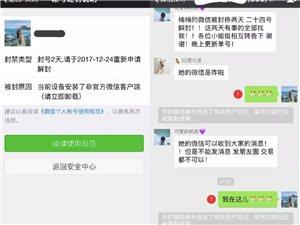 筠连人注意:微信又出新规,这些行为会被永久封号!