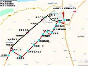 泸州公交158路5月22日起调整运行至江南科技产业园区
