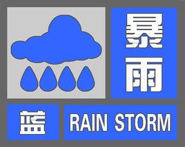 暴雨大风蓝色预警:5月21日起泸州将迎暴雨天气