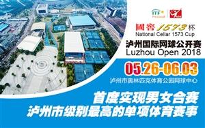国窖1573杯泸州国际网球公开赛5月26日将拉开战幕