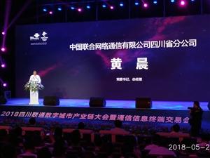 2018年四川联通数字城市产业链大会在泸州召开