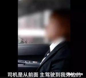 女子凌晨打车遭滴滴司机摸下身,报警后司机却称:我老婆知道了怎么办?