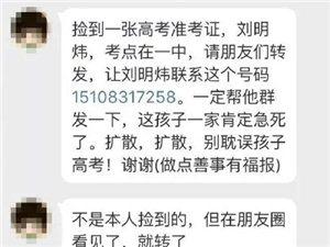筠连人朋友圈疯转:刘明炜的准考证丢了!这么老套的骗局还有人信?