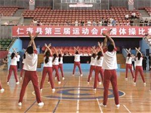 仁寿县第三届运动会掠影