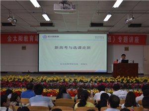 《新高考与选课走班》讲座在临西实验中学举行