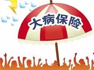 截至4月底,今年望江新农合大病保险共计补偿3005人次,补偿资金714.51万元