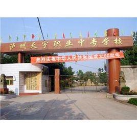 泸州市天宇职业高级中学校2018招生简章