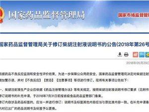 """筠连人注意:这款用了70年的退烧药被宣布""""儿童禁用""""!"""