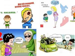 反拐宣传!潍坊滨海公安分局刑警大队