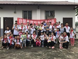 自隆富顺收费站爱心小分队:关爱留守儿童、传递大爱精神