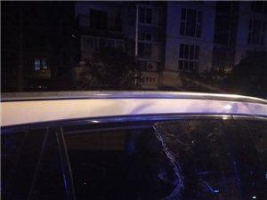 紧急寻找失物 高考狂欢夜,苍溪一私家车被打砸,车主紧急求助帮忙寻找失物