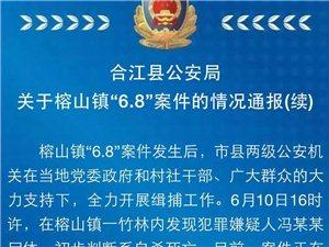 泸州合江女子遭袭击致死续:犯罪嫌疑人已自杀死亡