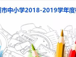 泸州市中小学2018―2019学年度校历出炉