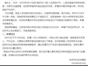 """网曝""""自贡妇幼保健院医护失职"""