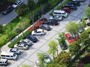 泸州小区车位管理新办法将实施
