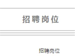 速看!望江县招聘120名特岗教师