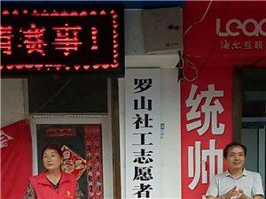 """罗山社工协会""""情系夕阳,与你相伴""""――浓情蜜意""""粽""""是情公益志愿者活动"""