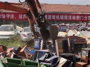 就这几天,澳门赌博网站集中销毁712台!看到这一幕…还敢赌吗?