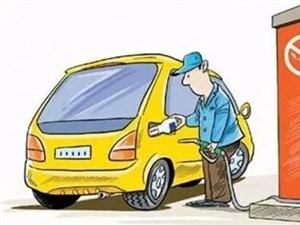 油价又有新变化!荆门人要加油的等一下!