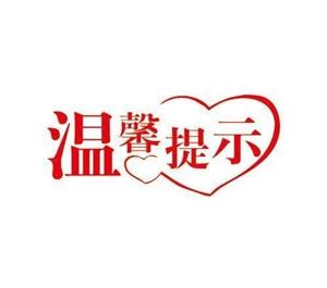 仁寿县交警大队:请以下车主尽快办理车辆检验业务!