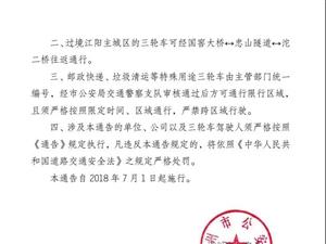 7月1日起,泸州主城区限制三轮车通行