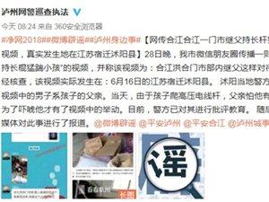 泸州警方:网传合江一门市继父踹小孩系谣言