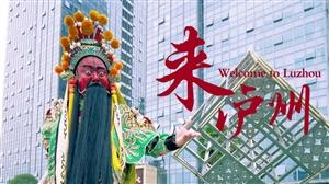 震撼!中国泸州人才发展大会宣传片出炉