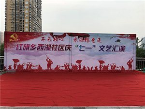 """热烈祝贺红旗乡西湖社区""""庆七一""""文艺汇演圆满成功!"""