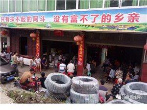 昨晚,筠连镇舟尖峰村一户人家里突然来了很多的人...