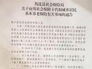 筠连社保局关于应用社会保障卡代扣城乡居民基本养老保险有关事项的通告!