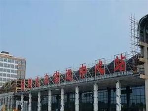 注意啦!7月17日起市区三大汽车站停运!宿州客运中心站正式启用!