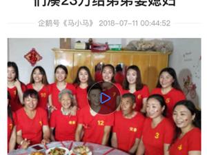 今天看了一个新闻:11个闺女1个儿子,姐姐们凑23万给弟弟娶媳妇!