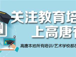 """高唐在线温馨提醒:夏季安全一定要做好""""十防"""""""