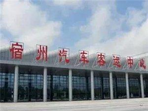7月16日上午,宿州汽车客运中心站6条公交线路正式开通!