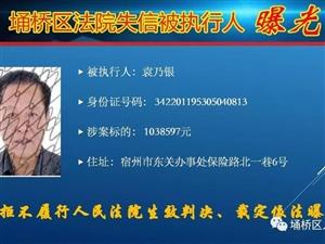 """��桥区人民法院曝光""""老赖""""名单"""