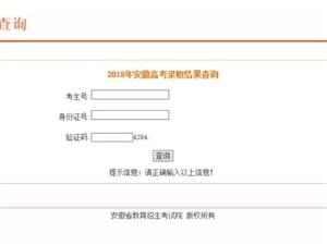 注意!2018年安徽高考录取结果开放查询