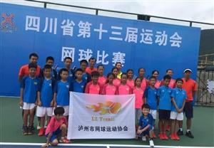 泸州网球运动健儿征战省第十三届运动会!
