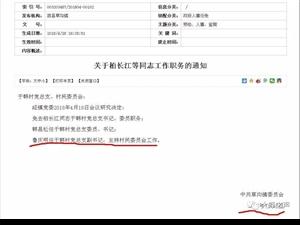网曝泗县一村委会主任在办公室打村民的脸!
